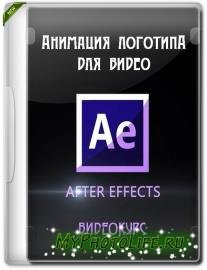 Анимация логотипа для видео в After Effects